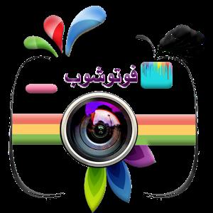 تحميل برنامج فوتوشوب Photoshop Apk مجانا بالعربي للموبايل Photo Editing Apps Editing Apps Photo Editing