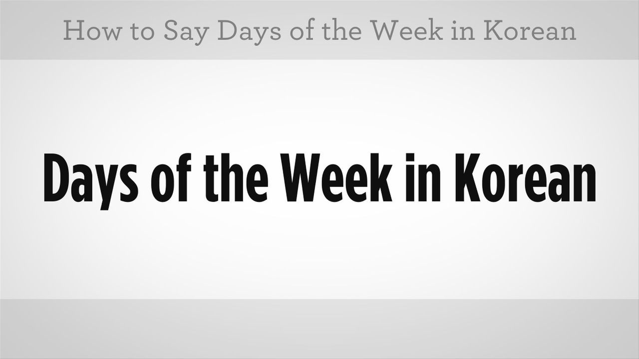 How to Say the Days of the Week in Korean - Howcast.com