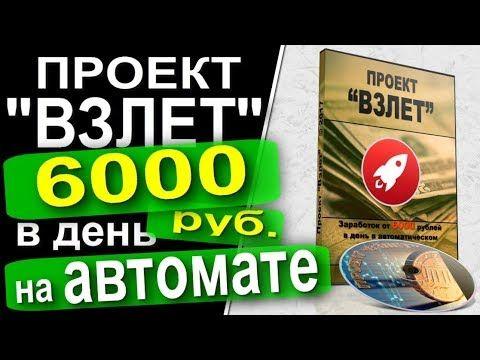 заработок в интернете от 6000 рублей