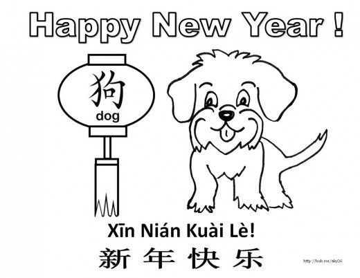 Cute Dog Coloring Page Happy New Year Xin Nian Kua Le Year Of The Dog Spring Festival Coloring Sheets New Year Coloring Pages Dog Years Chinese New Year