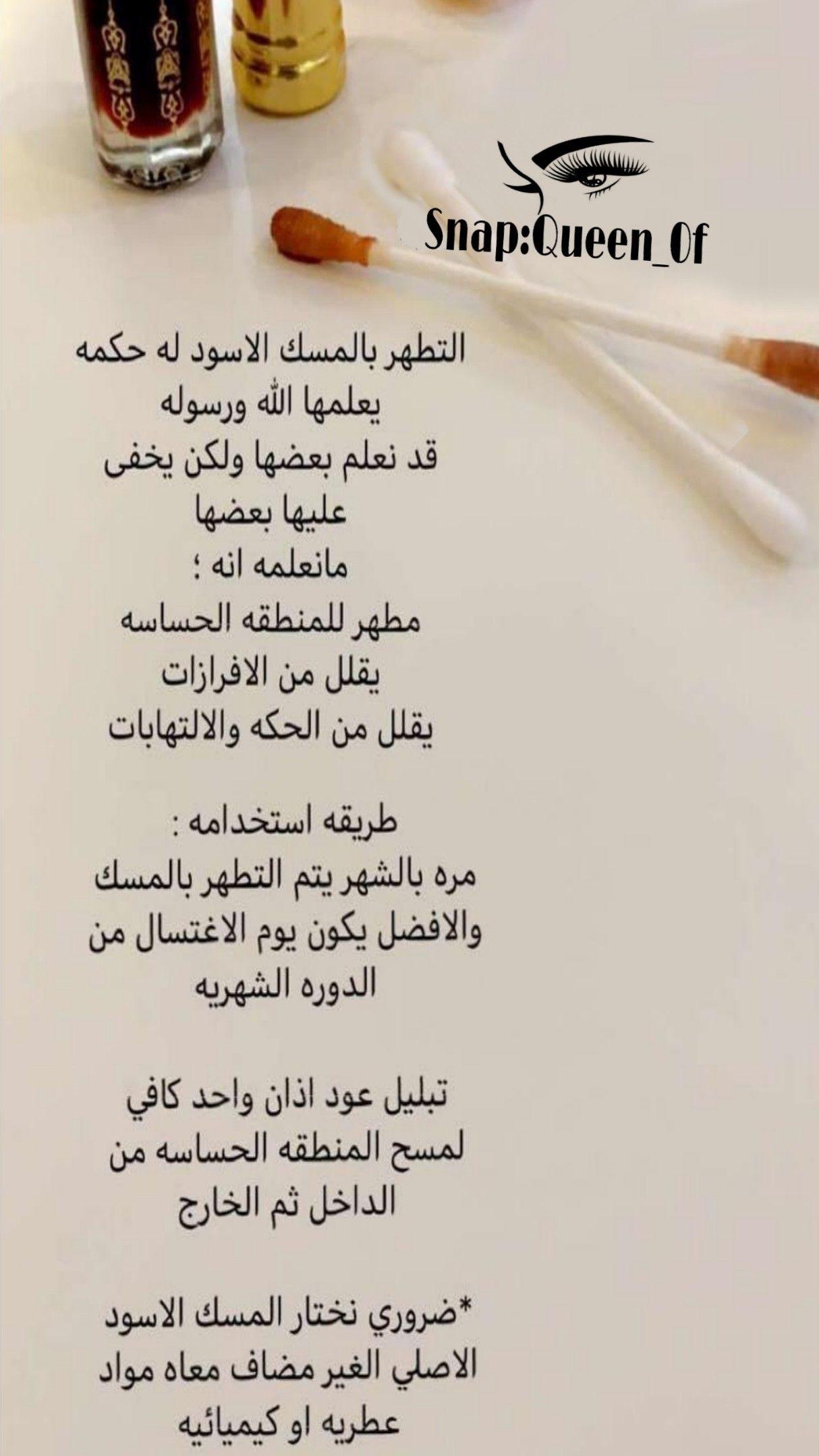 Pin By سيده الذوق On العنايه بالجسم Personalized Items Receipt Person