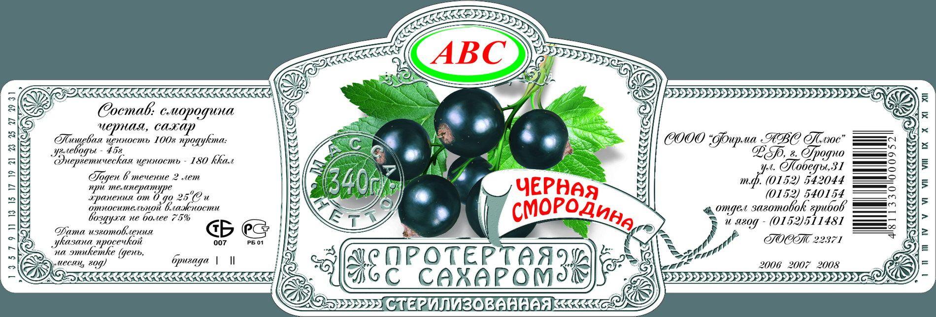 этикетки для варенья много Галерея: Белорусские варенья и ...