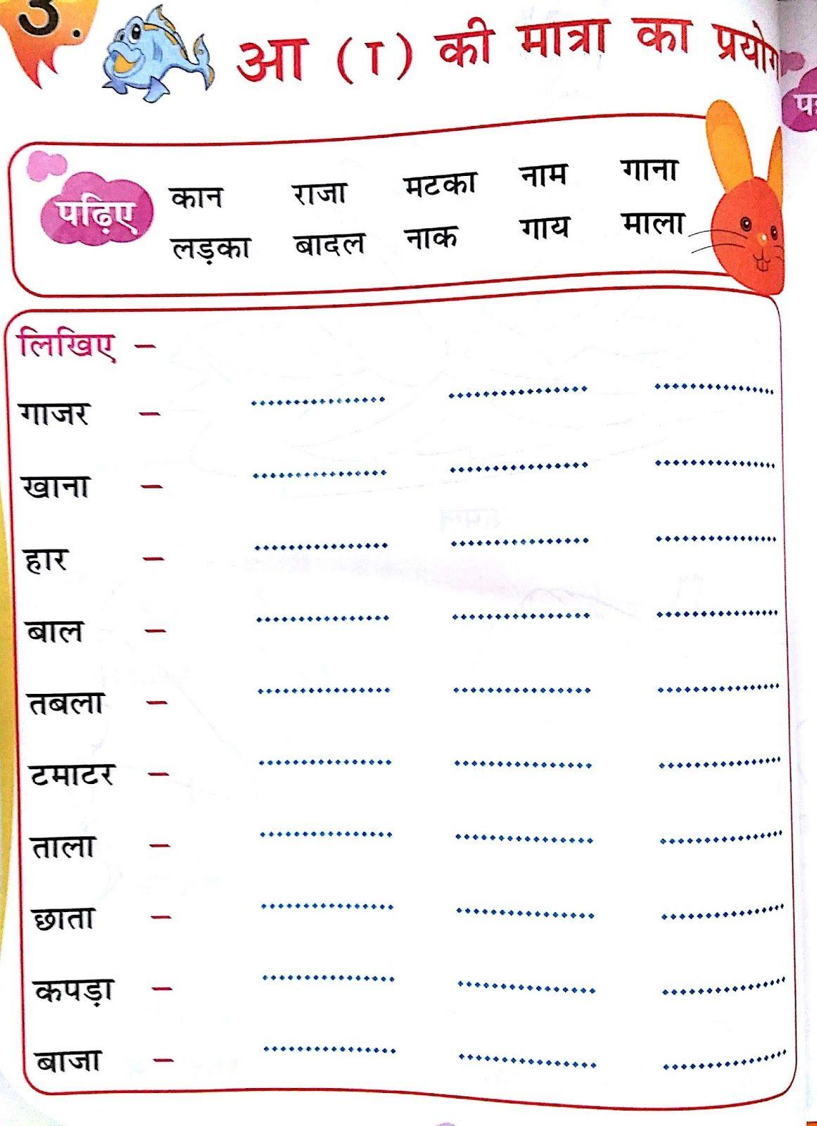 aa+matra+8.jpg (1161×1600) (With images) Hindi language