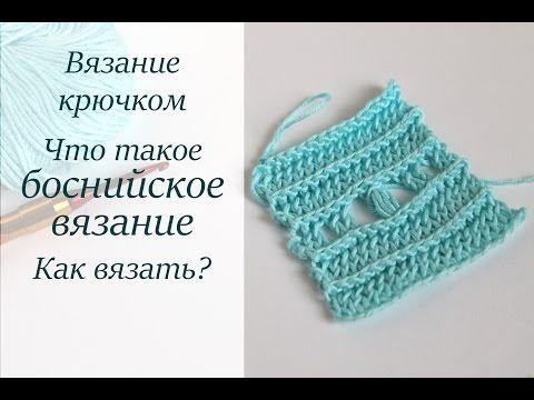 что такое боснийское вязание уроки вязания крючком Youtube узор