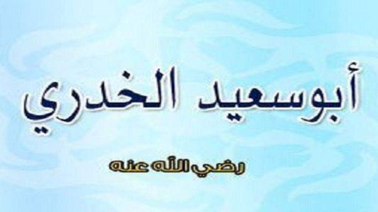 معلومات عن أبي سعيد الخدري Arabic Calligraphy Calligraphy