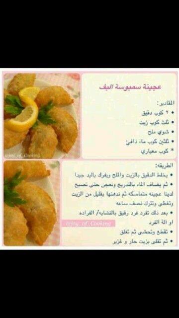 عجينة سمبوسة البف Tunisian Food Arabic Food Cooking
