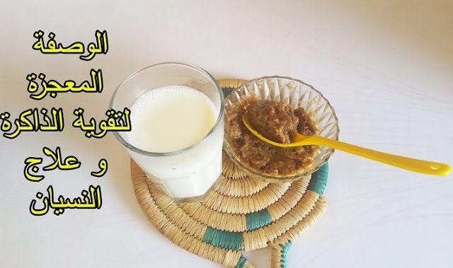 علاج النسيان الوصفة المعجزة لتقوية الذاكرة و زيادة التركيز و سرعة الحفظ وصفة سحرية Glass Of Milk Milk Glassware