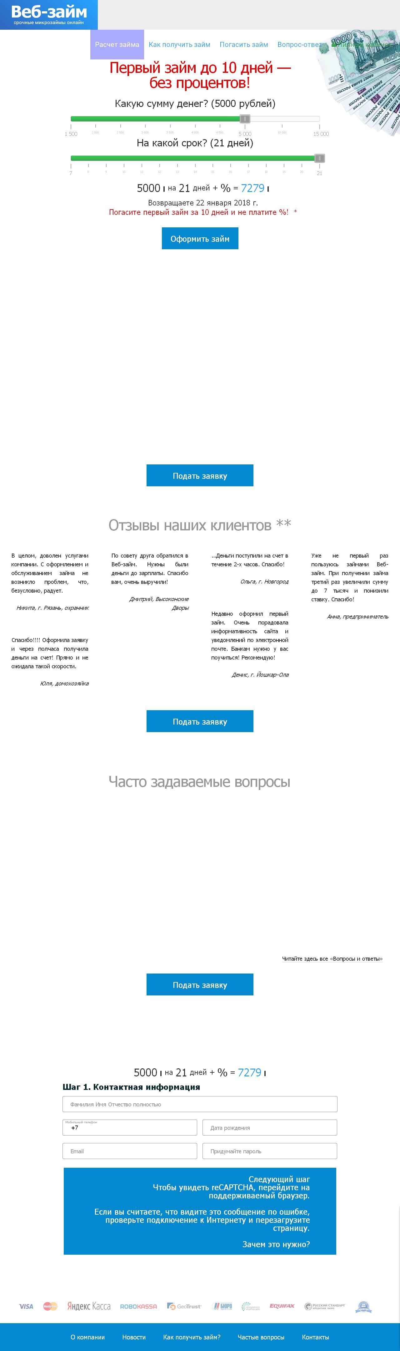 веб займ сайт