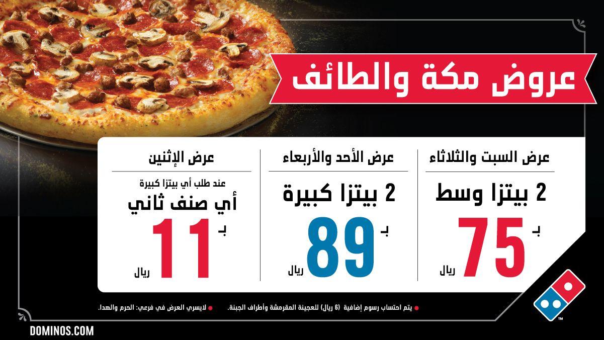 عروض المطاعم عروض دومينوز السعوديه عروض مكه و الطائف عروض اليوم Pizza Food Pepperoni Pizza