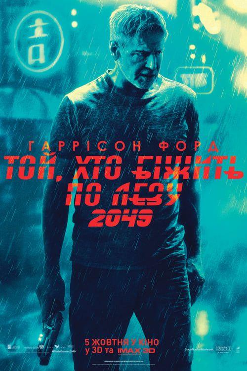 Blade Runner Stream English