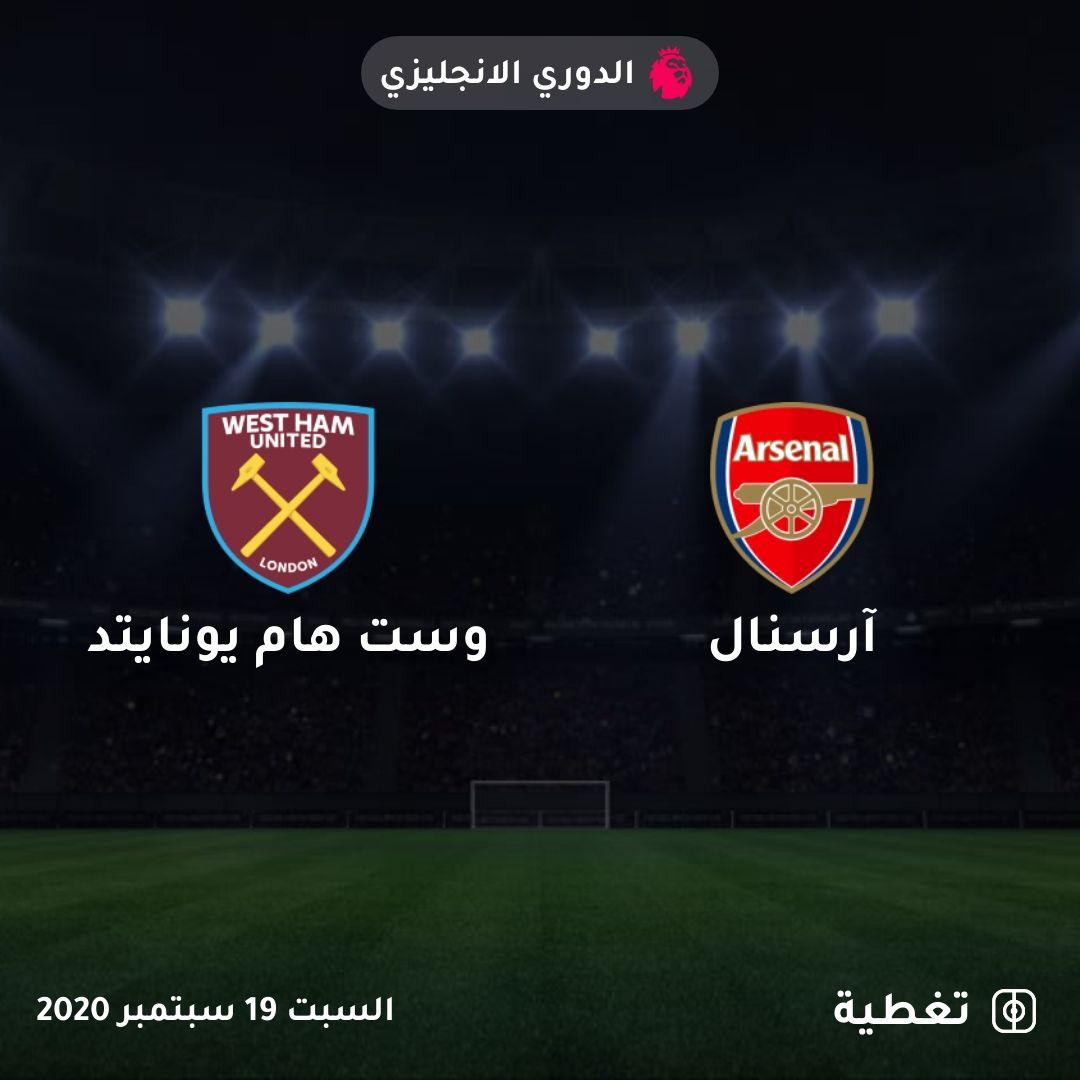 تبدأ مباراة وست هام يونايتد ضد آرسنال خلال الدقائق القليلة القادمة تابع التغطية المباشرة على Taghtia Com آرسنال وست ها Arsenal Vs West Ham The Unit Arsenal