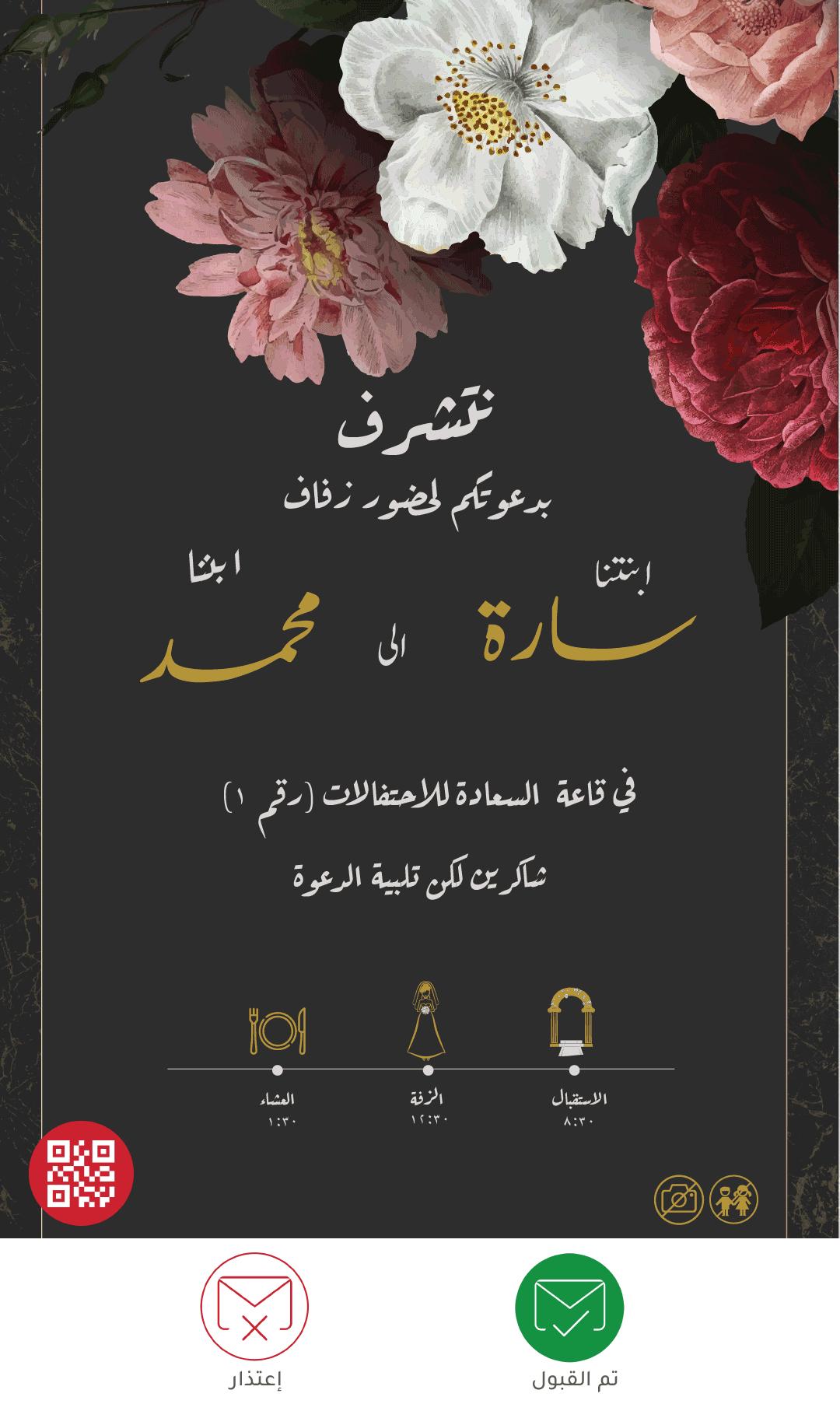 دعوة إلكتونية من حيهم Digital Invitations Wedding Clear Wedding Invitations Floral Cards Design