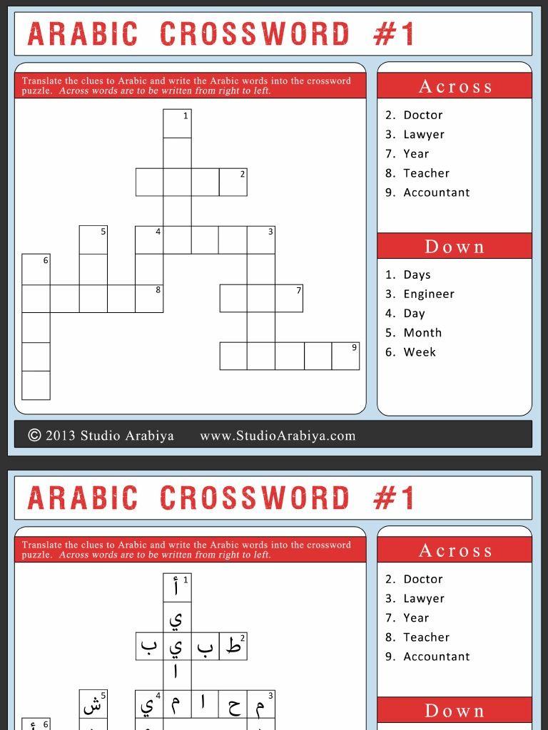 I M Reading Crossword 1 On Scribd Crossword Teacher Words