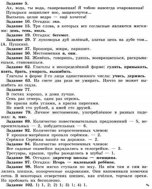 Решебник сборник самостоятельных и контрольных работ м.а.кубышева ответы