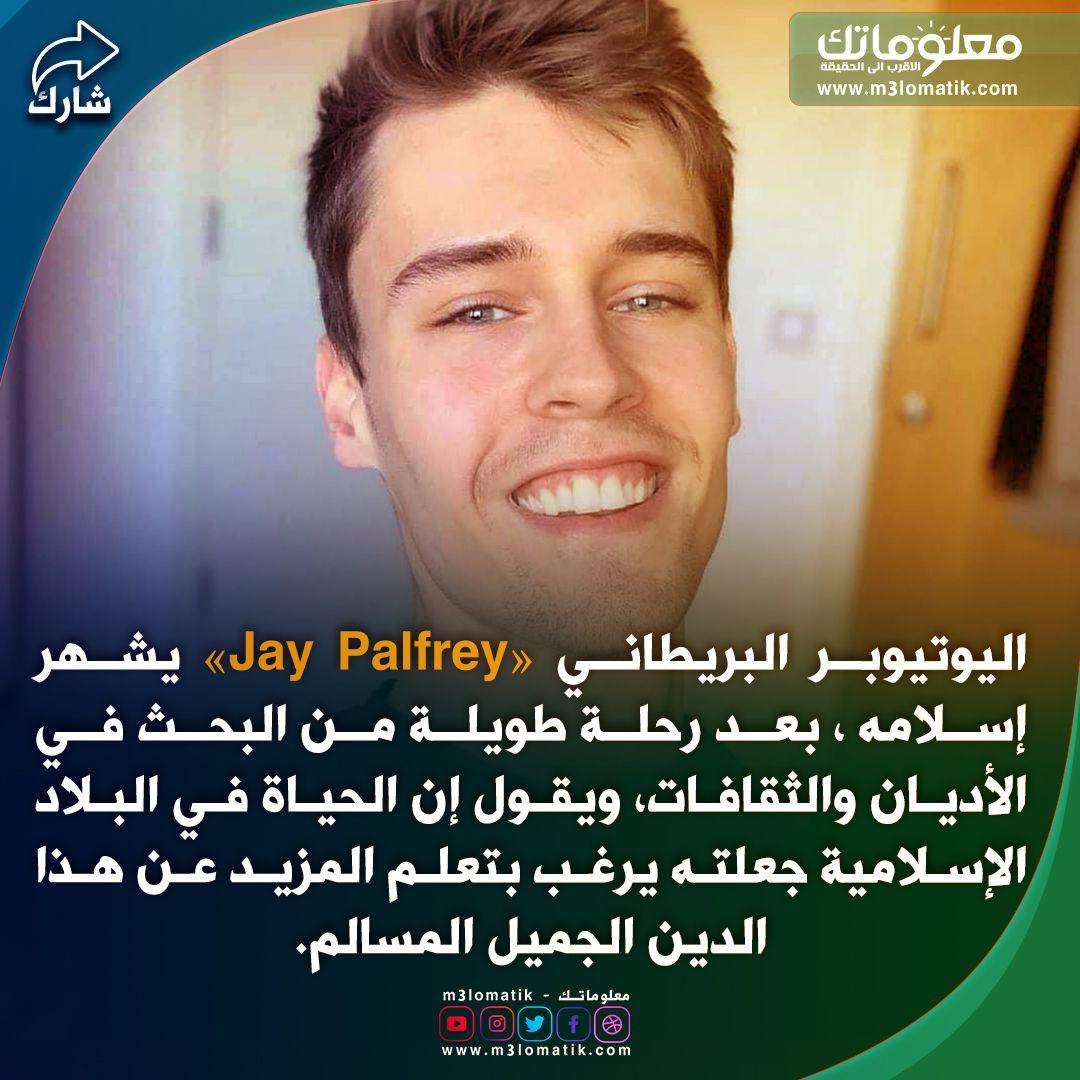 اليوتيوبر البريطاني Jay Palfrey Incoming Call Screenshot Incoming Call