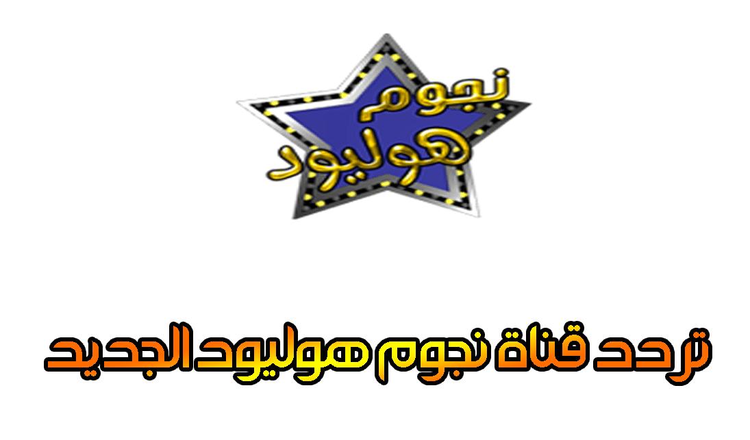 تردد قناة نجوم هوليود الجديد 2018 Nojoom Hollywood للأفلام الرعب والأكشن ترددات النايل وعرب سات الجديدة تردد قناة نجوم هوليود الجديد Enamel Pins Egypt Enamel