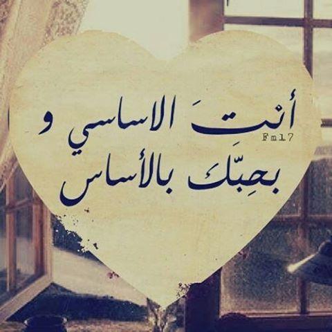 آم ي ر آلذو ق ۅ آلر ق ه ہ On Instagram فيديو تصميم صور رمزيات غزل بوح قصايد شيلات حب منشن كومنت فولو حضن انحراف ط Song Words Love Words Arabic Love Quotes
