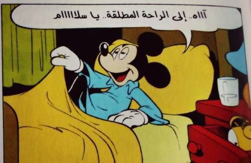 Pin By Marian Z On Arabic بالعربي Funny Reaction Pictures Mickey Cartoons Arabic Funny