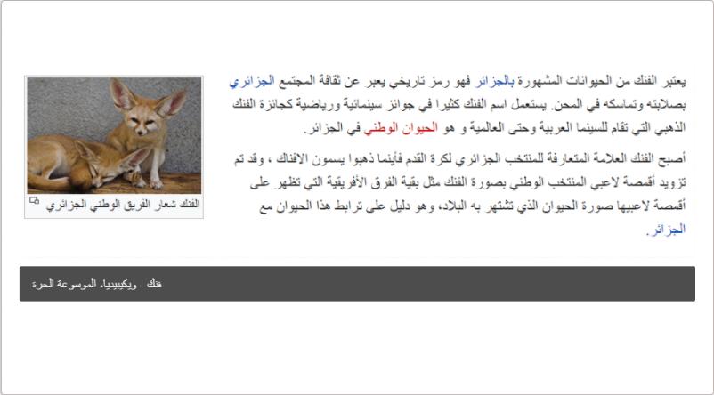 Clipular فنك ويكيبيديا الموسوعة الحرة Algeria Tourism