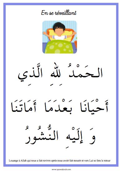Epingle Par Alyaa Aidee Sur Arabic Ressources Arabe Apprendre L Arabe Education Education Religieuse