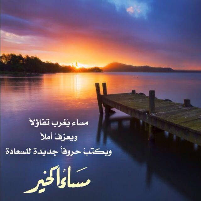 مساء الخير Photo Photo Quotes Islamic Art Calligraphy
