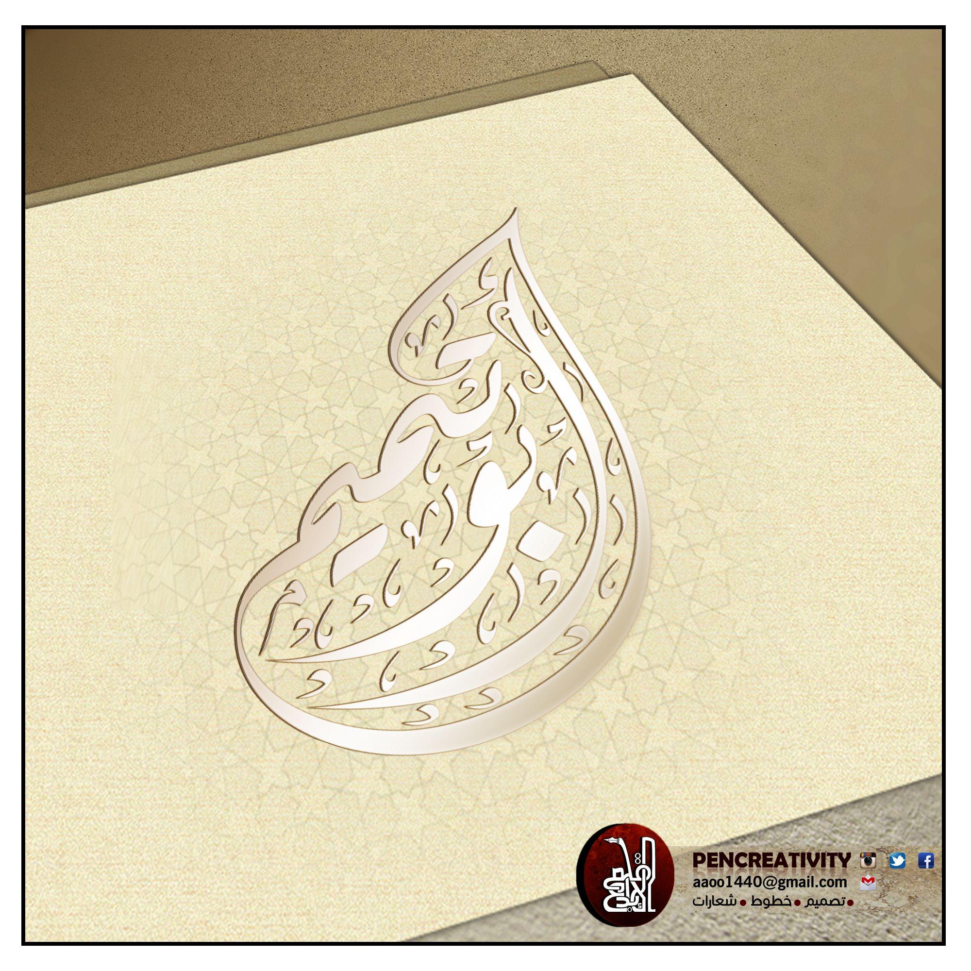 ابو تميم Cards Personalized Items Playing Cards