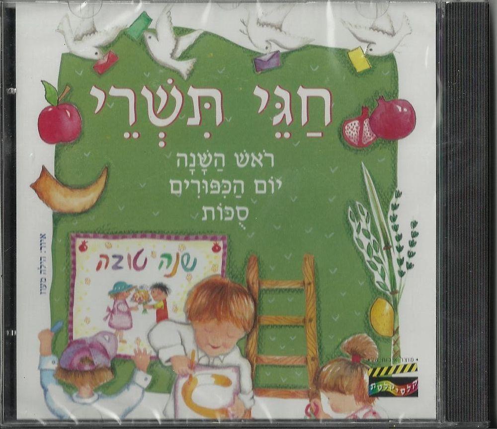 Chagei Tishrei Traditional Hebrew Religious Rosh Hashanah Music