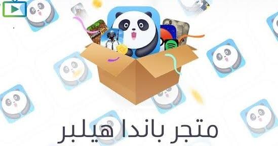 حمل الأن متجر باندا هيلبر 2020 Panda Helper الجديد للاندرويد وقم بتحميل برامج البلس والتطبيقات والالعاب مجانا اخر اصدار Panda Cards Playing Cards