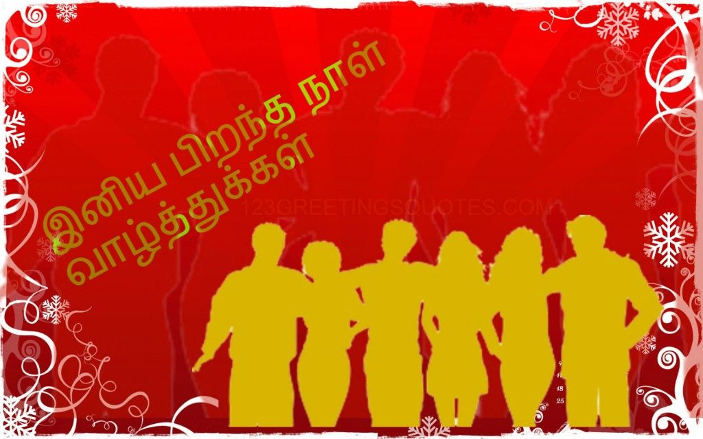 Tamil Birthday Wishes Images Greeting E Cards Wishes Images