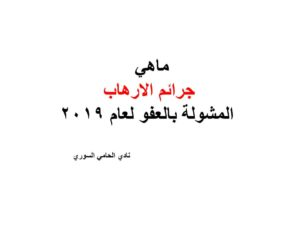 ماهي جرائم الارهاب المشولة بالعفو لعام 2019 نادي المحامي السوري Arabic Calligraphy Calligraphy