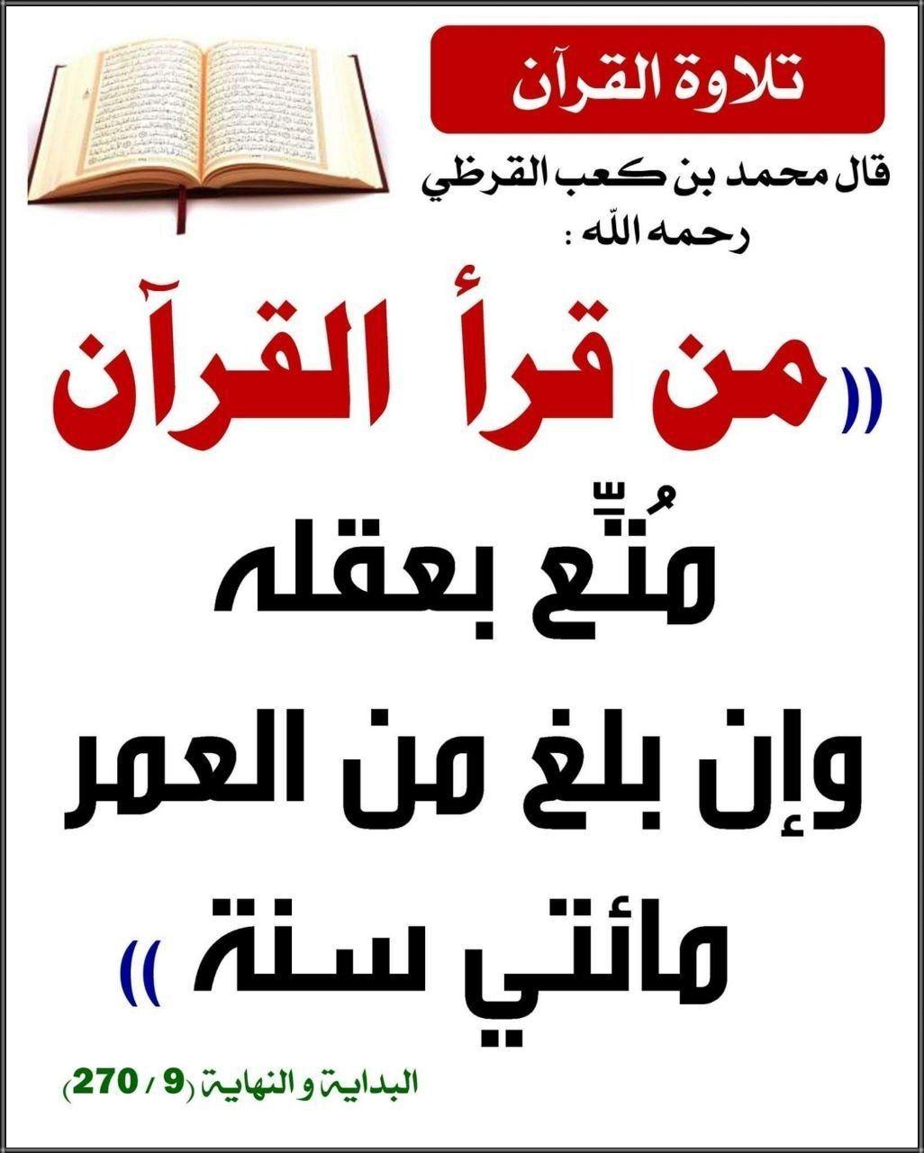 Pin By ام ماريا On اقوال الصحابة والائمة والعلماء Islamic Phrases Learn Islam Islamic Quotes