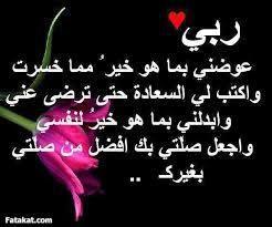 العشر الاواخر من رمضان دعاء Google Search Islam Beliefs Islamic Love Quotes Arabic Quotes