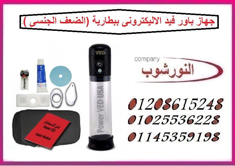 جهاز باور فيد الاليكترونى ببطارية الضعف الجنسي Convenience Store Products Convenience Store Pill