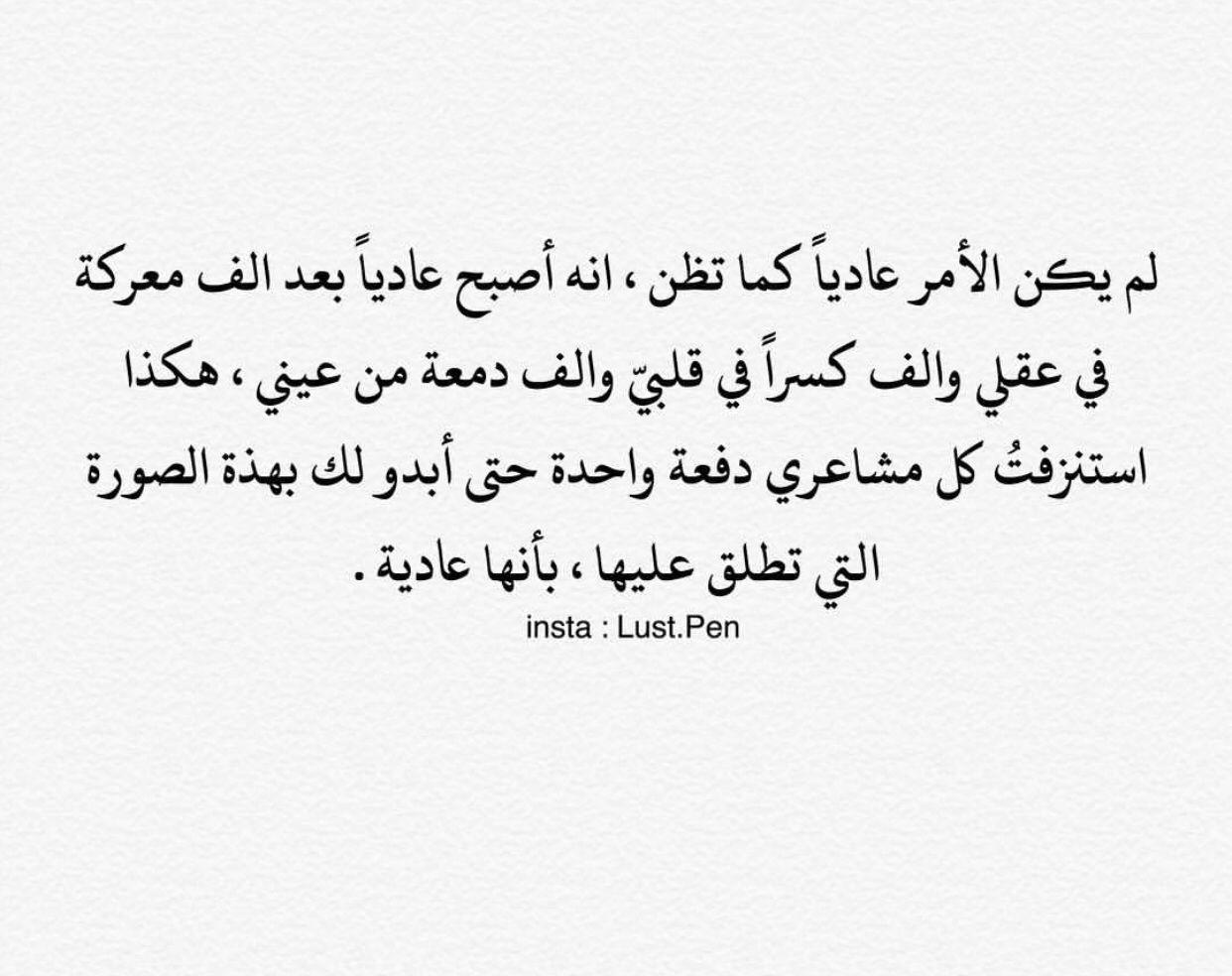 نعم بعد الف كسرة من قلبي اصبح كل شيء عادي فبعض الاعتذارات لا تجبر كسرا Cover Photo Quotes Photo Quotes Arabic Quotes