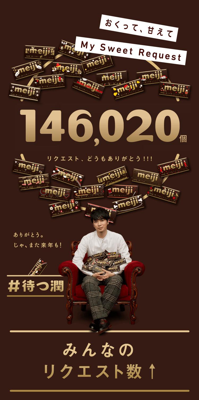 待つ潤 明治ミルクチョコレート Banner Design Banner