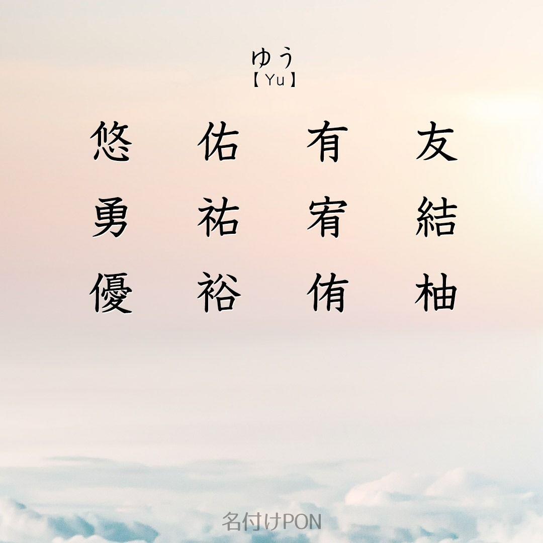一文字 苗字 漢字