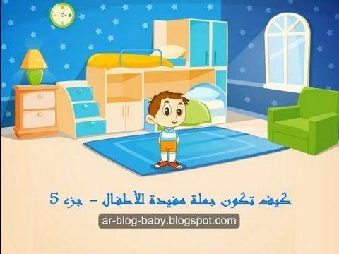 كيف تكون جملة مفيدة للأطفال جزء 5 مدونة ويلكم ماما للعناية بالاطفال العاب اطفال موقع الأم والطفل تربية الطفل Teach Arabic Arabic Language Blog