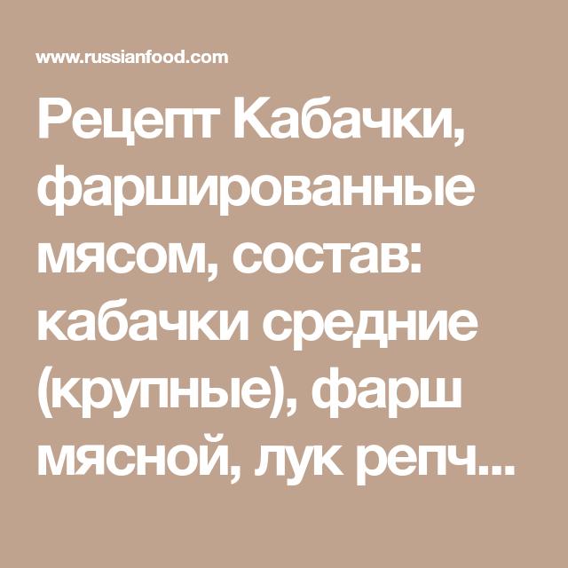 Рецепт Кабачки, фаршированные мясом, cостав: кабачки ...