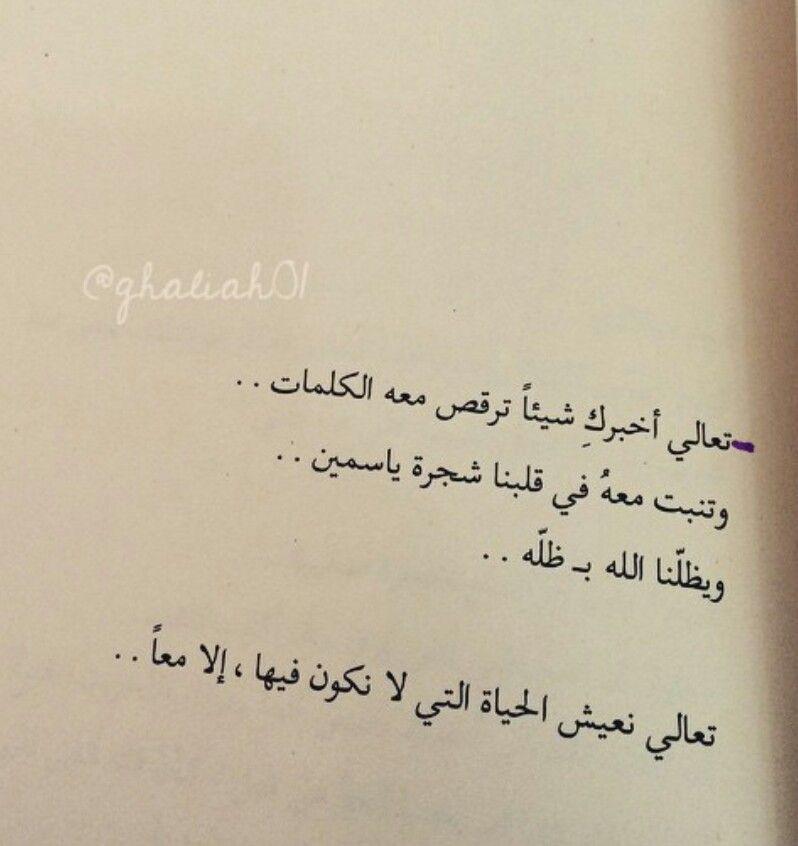 إليك يا صاحب الظل Romantic Quotes Favorite Quotes Words