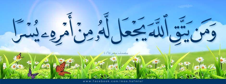 أكثر من ٦٠ لوحة قرآنية غلاف فيس بوك Abdo Fonts Quran Verses Islamic Calligraphy Photo