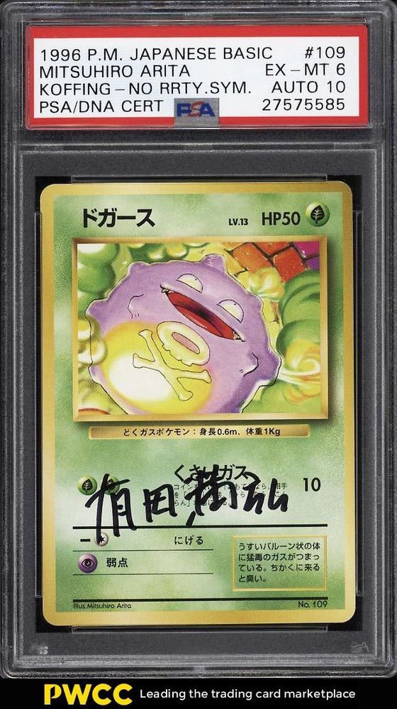 1996 Pokemon Japanese Base Set No Rarity Symbol Koffing Psadna 10