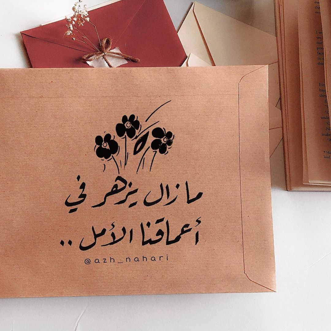 Discovered By Mohammed A Alsattar Find Images And Videos About كتابات كتابة كتب كتاب مخطوط Iphone Wallpaper Quotes Love Spirit Quotes Beautiful Arabic Words