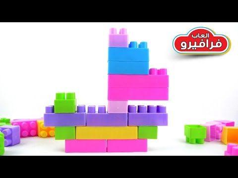العاب اطفال و العاب مكعبات تعلم كيف تصنع اشكال من لعبة المكعبات Gaming Logos Logos Toys