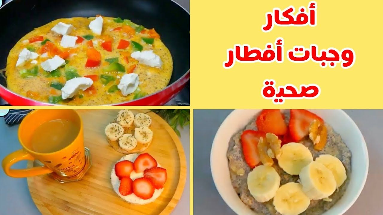Pin On اكل صحي Healthy Food