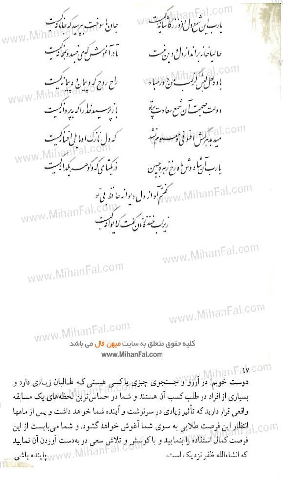 فال حافظ شیرازی اصلی با تفسیر کامل سایت تک تمپ Math Learning Math Equations