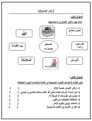 التربية الإسلامية ورقة عمل درس أركان الإيمان للصف الأول ملفاتي Muslim Kids Activities Islamic Kids Activities Islam For Kids