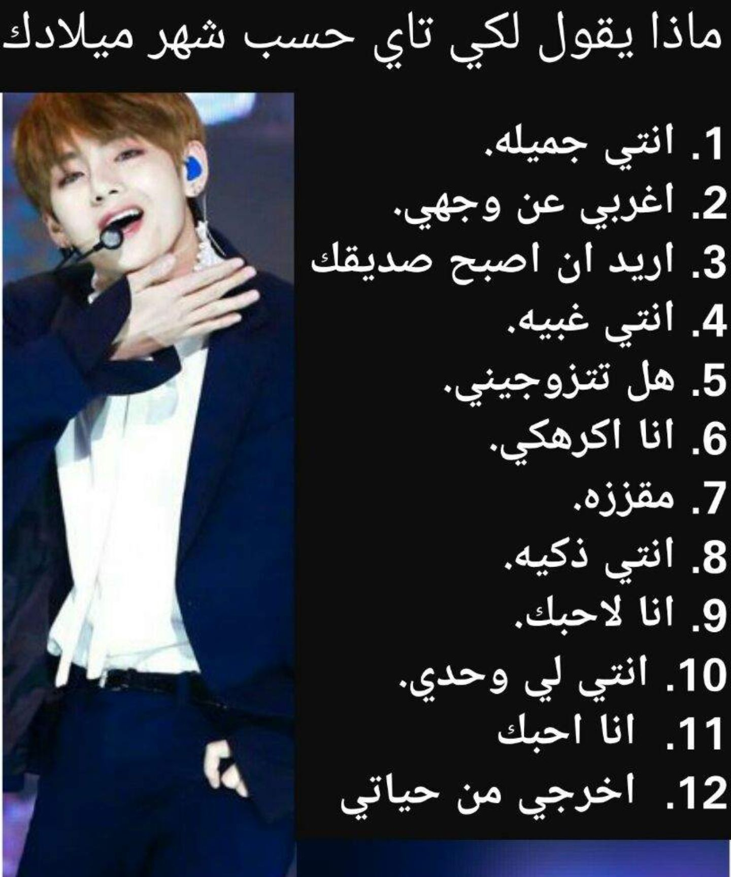 Where Stories Live Funny Words Exo Funny Kpop Funny