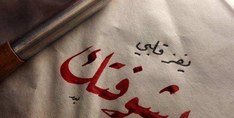 رمزيات انستقرام كتابيه Arabic Calligraphy Calligraphy Art