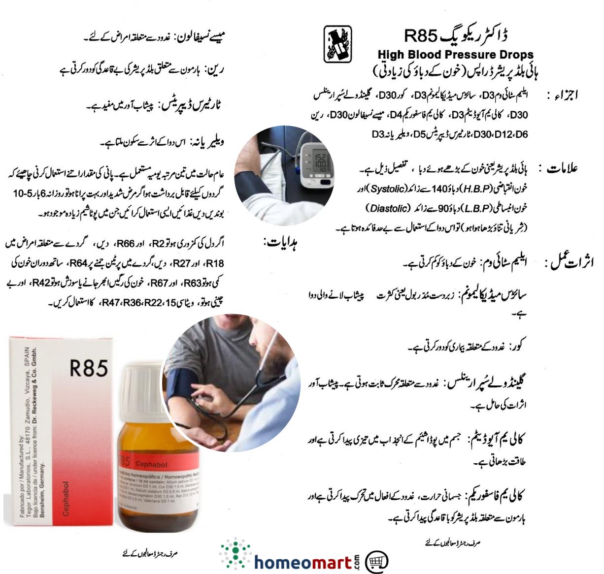 Dr Reckeweg In Urdu