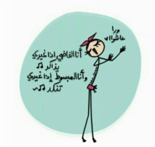 غيري يذاكر Funny Drawings Cute Profile Pictures Funny Arabic Quotes